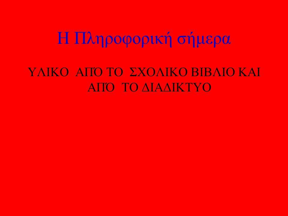 ΥΛΙΚΟ ΑΠΌ ΤΟ ΣΧΟΛΙΚΟ ΒΙΒΛΙΟ ΚΑΙ ΑΠΌ ΤΟ ΔΙΑΔΙΚΤΥΟ
