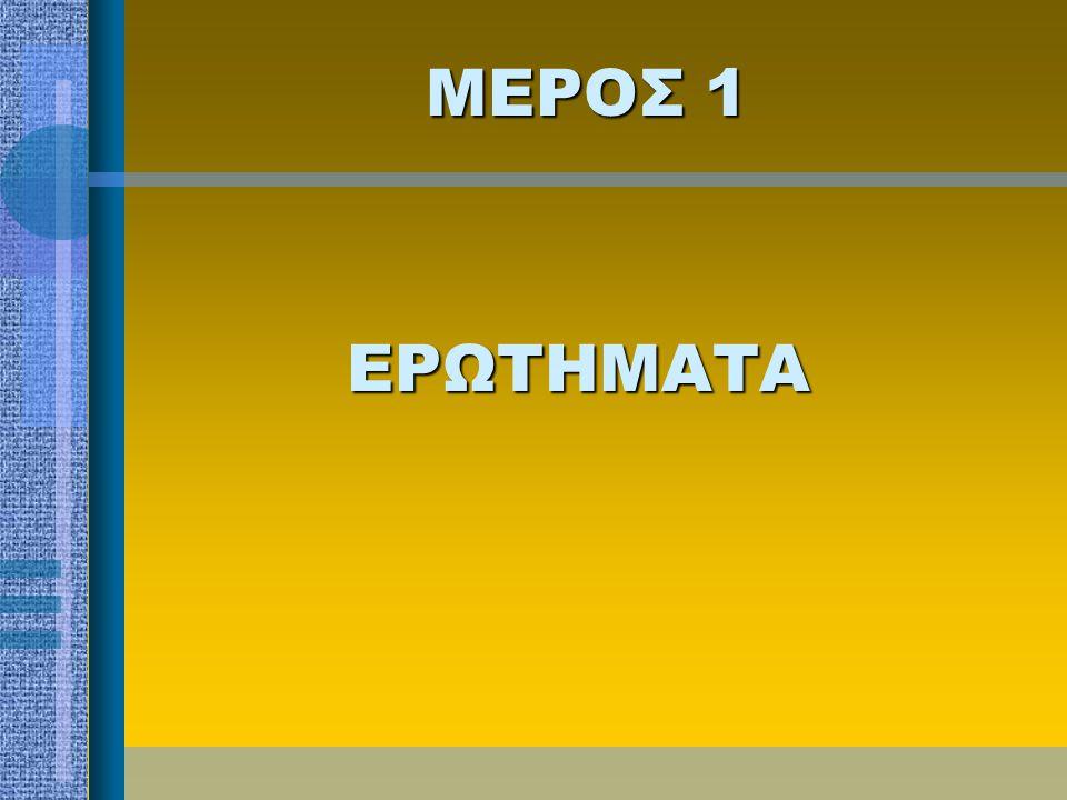ΜΕΡΟΣ 1 ΕΡΩΤΗΜΑΤΑ
