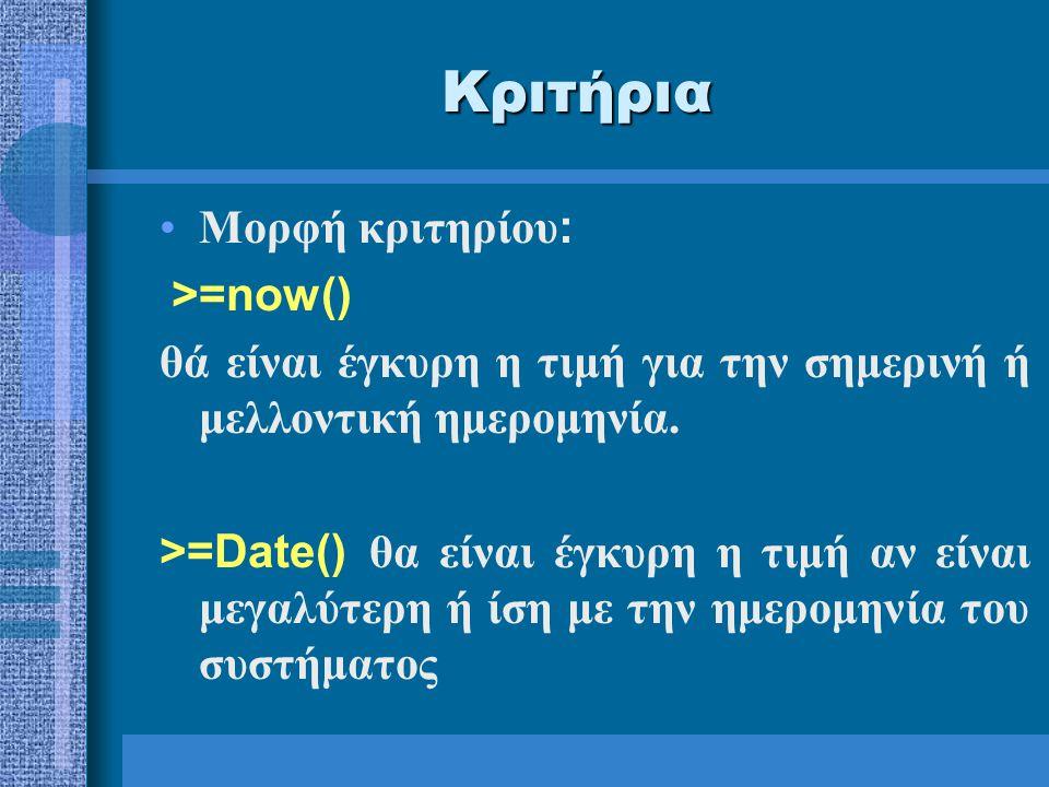 Κριτήρια Μορφή κριτηρίου: >=now()