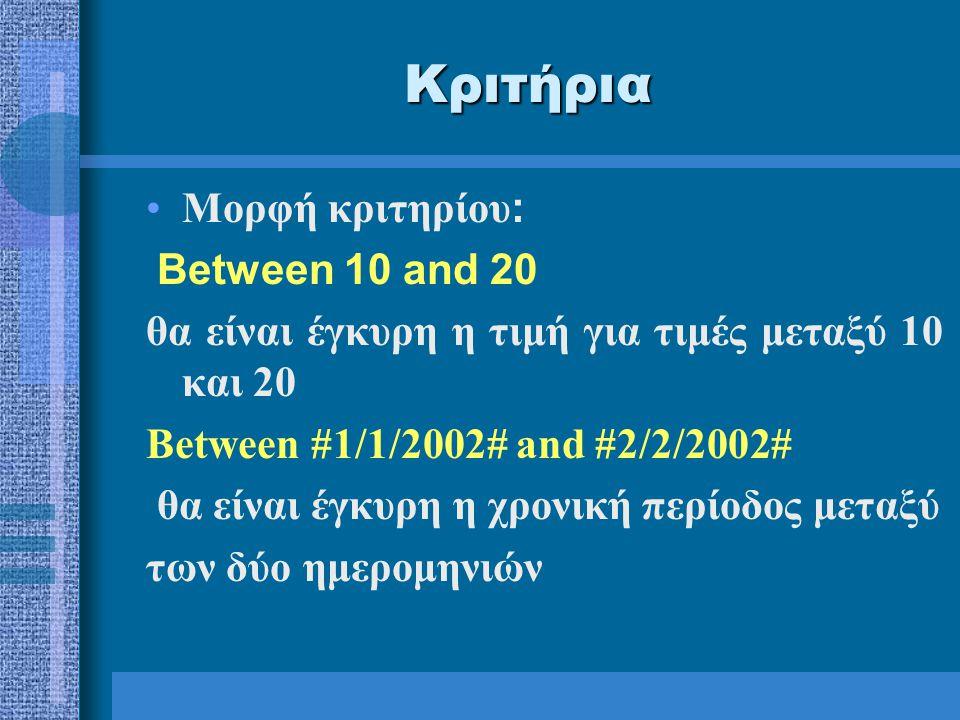 Κριτήρια Μορφή κριτηρίου: Between 10 and 20