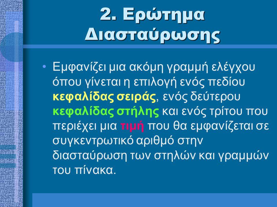 2. Ερώτημα Διασταύρωσης