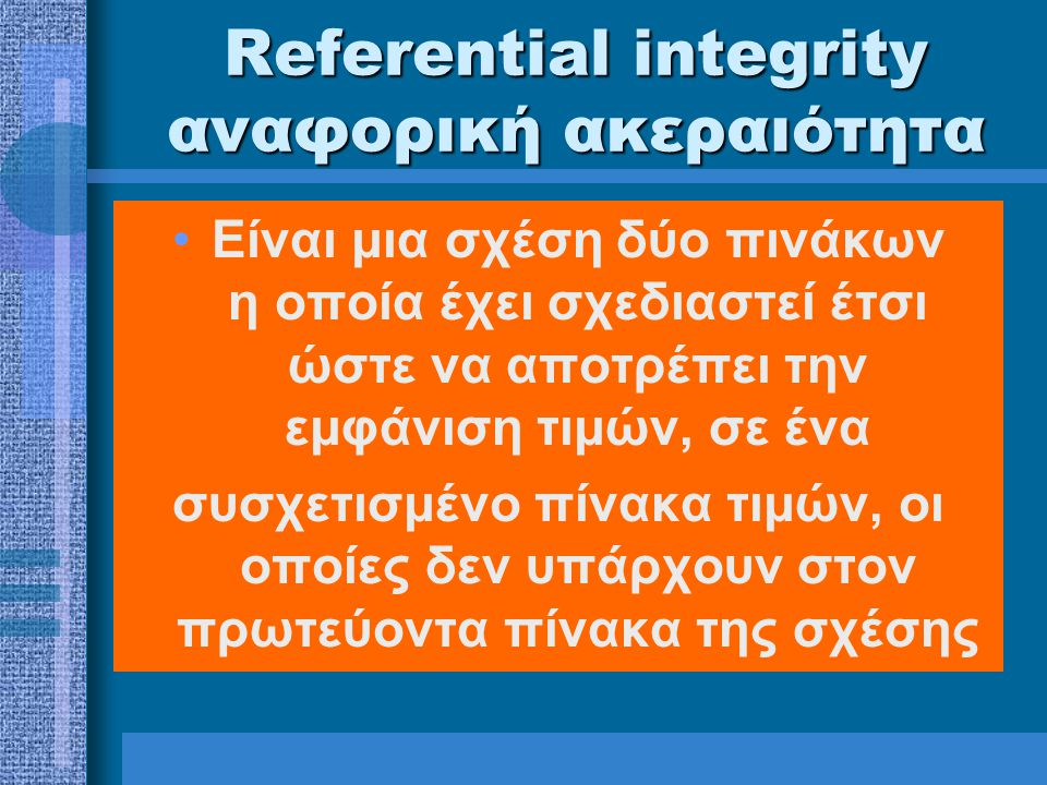 Referential integrity αναφορική ακεραιότητα