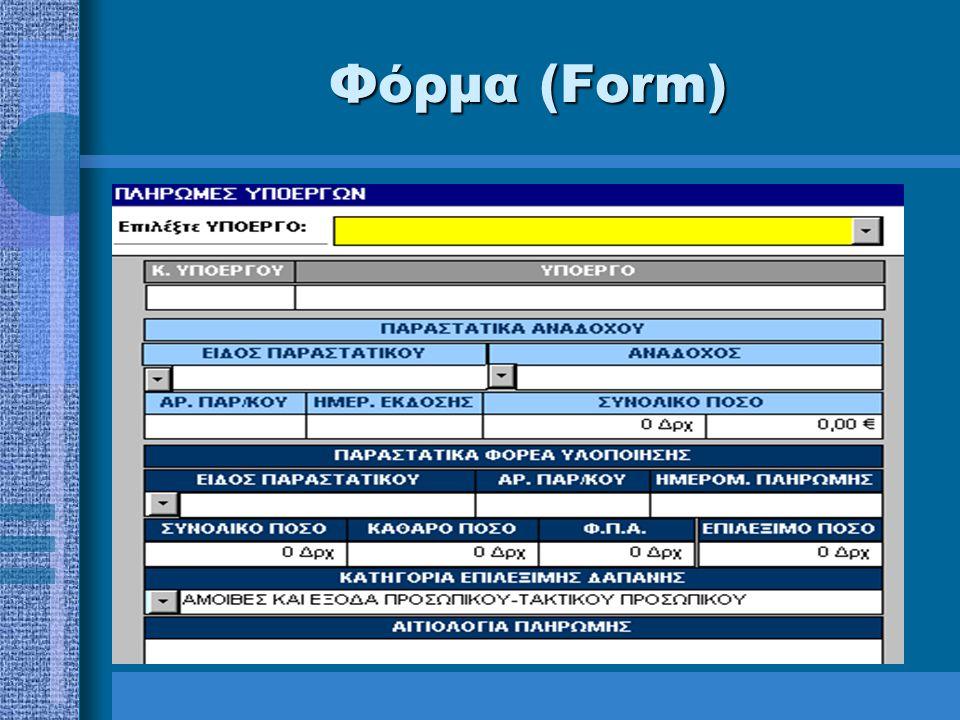 Φόρμα (Form)