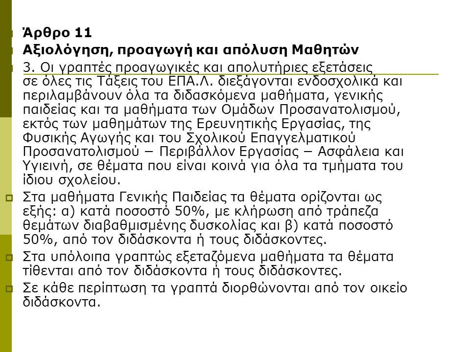 Άρθρο 11 Αξιολόγηση, προαγωγή και απόλυση Μαθητών.