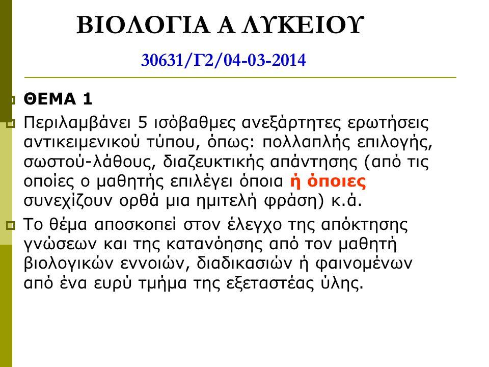 ΒΙΟΛΟΓΙΑ Α ΛΥΚΕΙΟΥ 30631/Γ2/04-03-2014