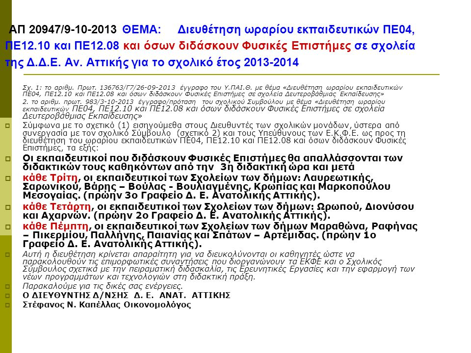 ΑΠ 20947/9-10-2013 ΘΕΜΑ: Διευθέτηση ωραρίου εκπαιδευτικών ΠΕ04, ΠΕ12