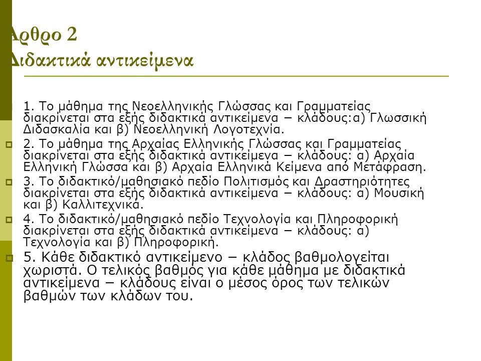 Άρθρο 2 Διδακτικά αντικείμενα