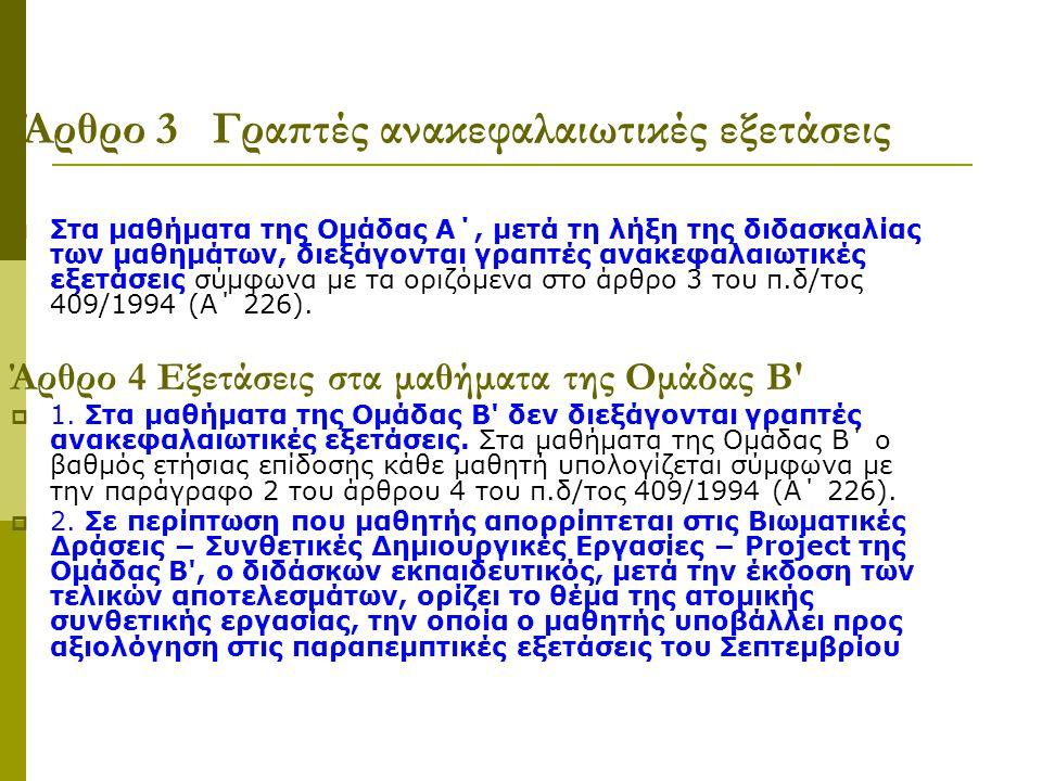 Άρθρο 3 Γραπτές ανακεφαλαιωτικές εξετάσεις