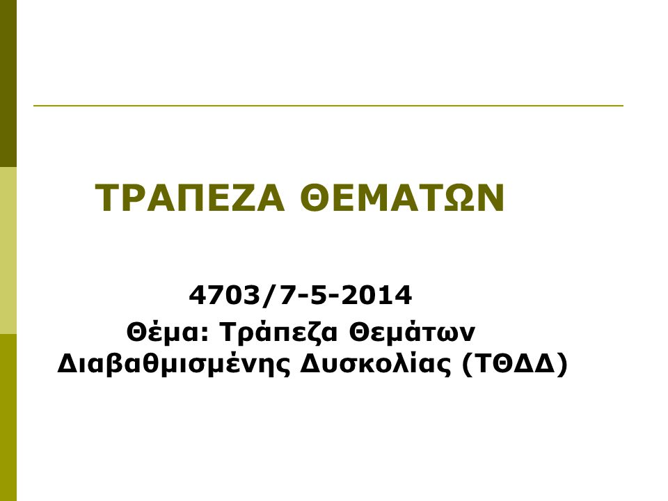 Θέμα: Τράπεζα Θεμάτων Διαβαθμισμένης Δυσκολίας (ΤΘΔΔ)