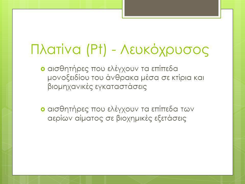 Πλατίνα (Pt) - Λευκόχρυσος