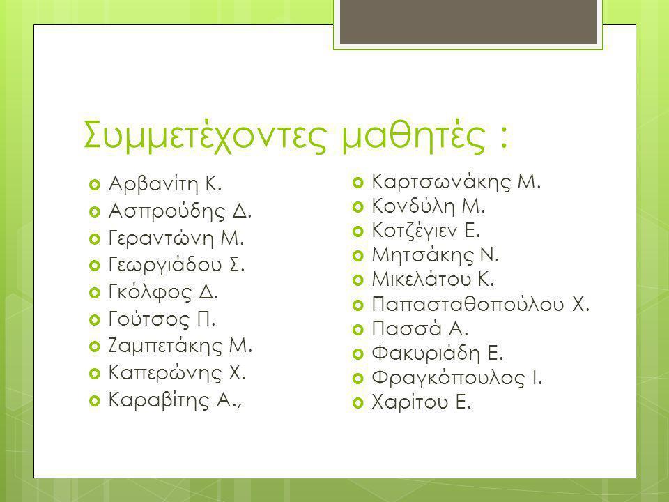 Συμμετέχοντες μαθητές :