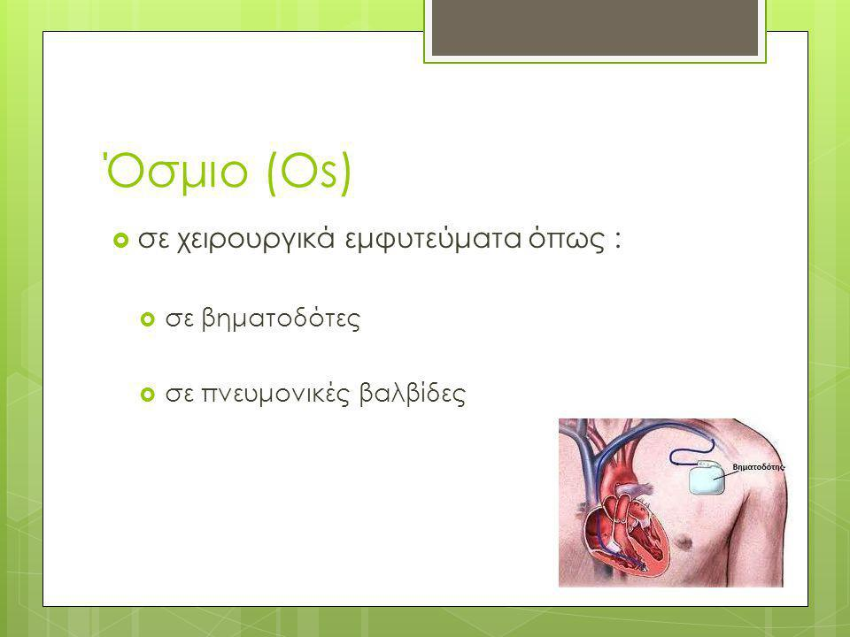 Όσμιο (Os) σε χειρουργικά εμφυτεύματα όπως : σε βηματοδότες