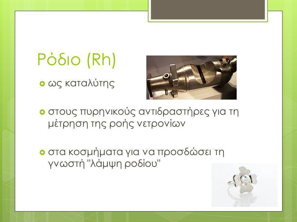 Ρόδιο (Rh) ως καταλύτης