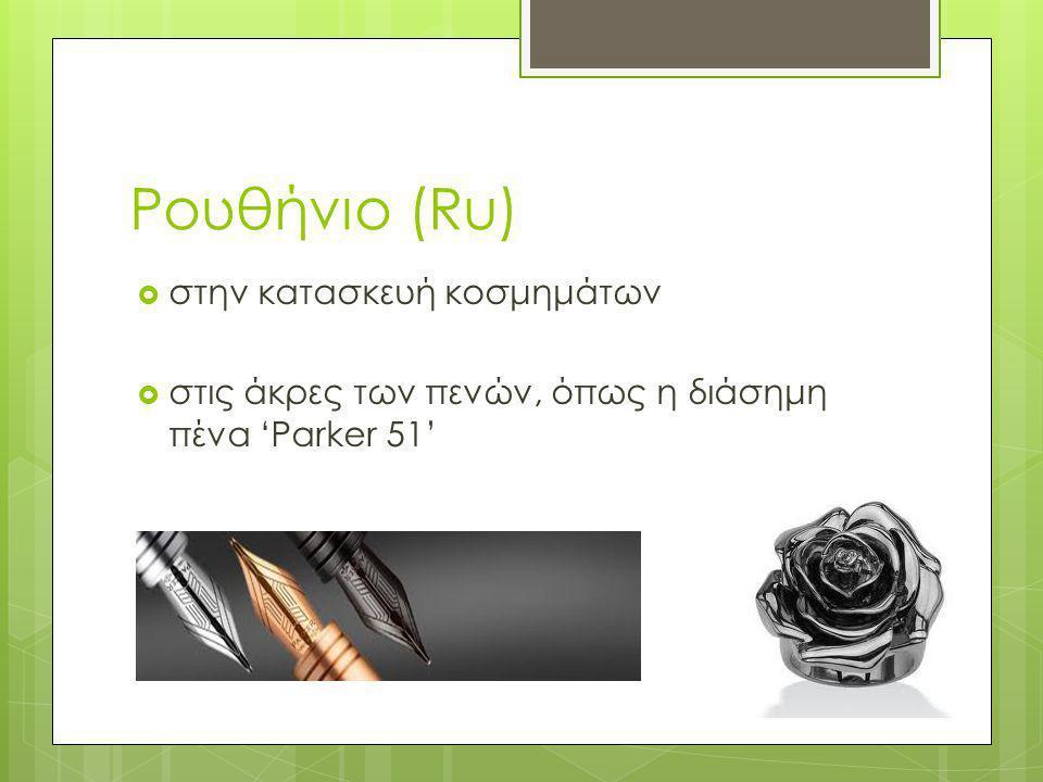 Ρουθήνιο (Ru) στην κατασκευή κοσμημάτων