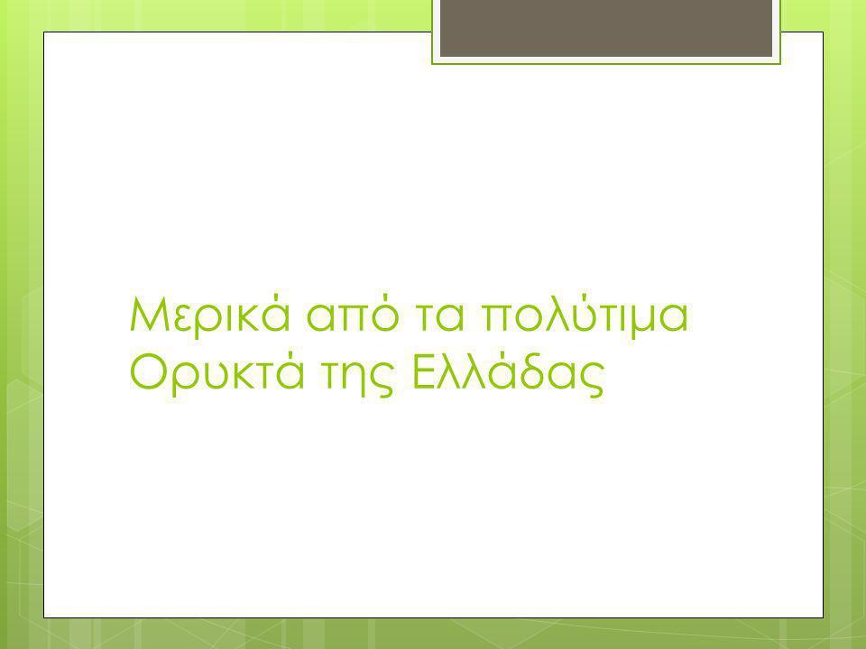 Μερικά από τα πολύτιμα Ορυκτά της Ελλάδας
