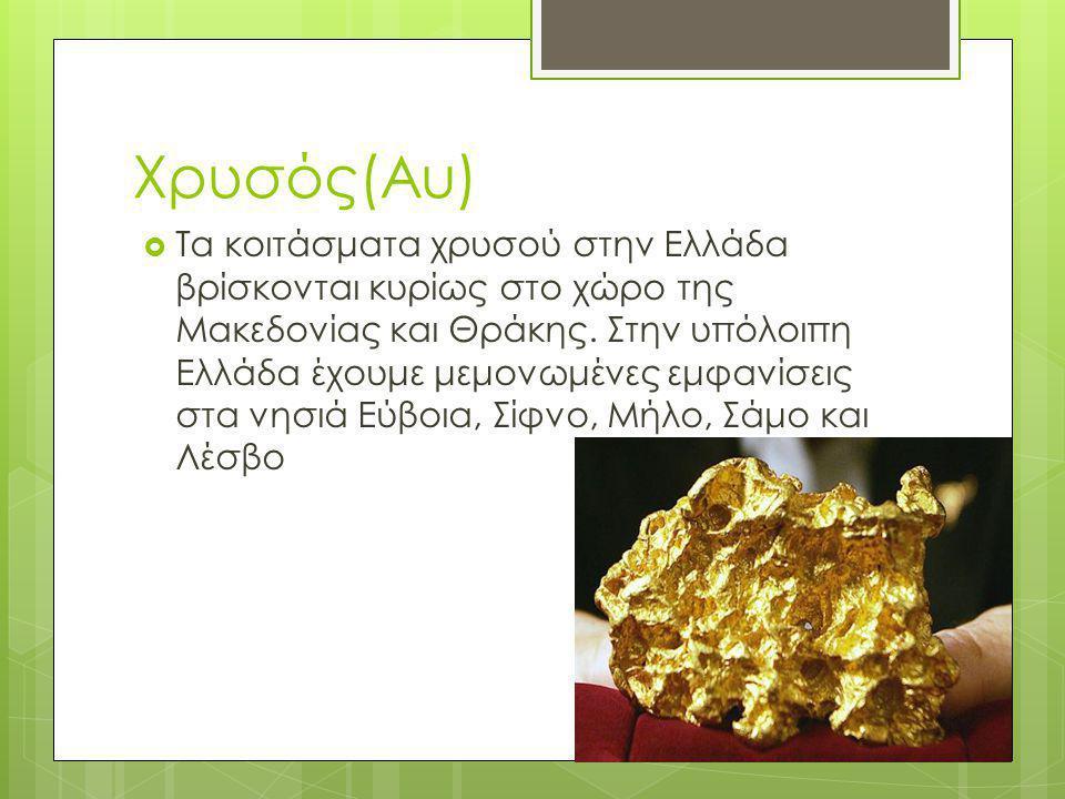 Χρυσός(Au)