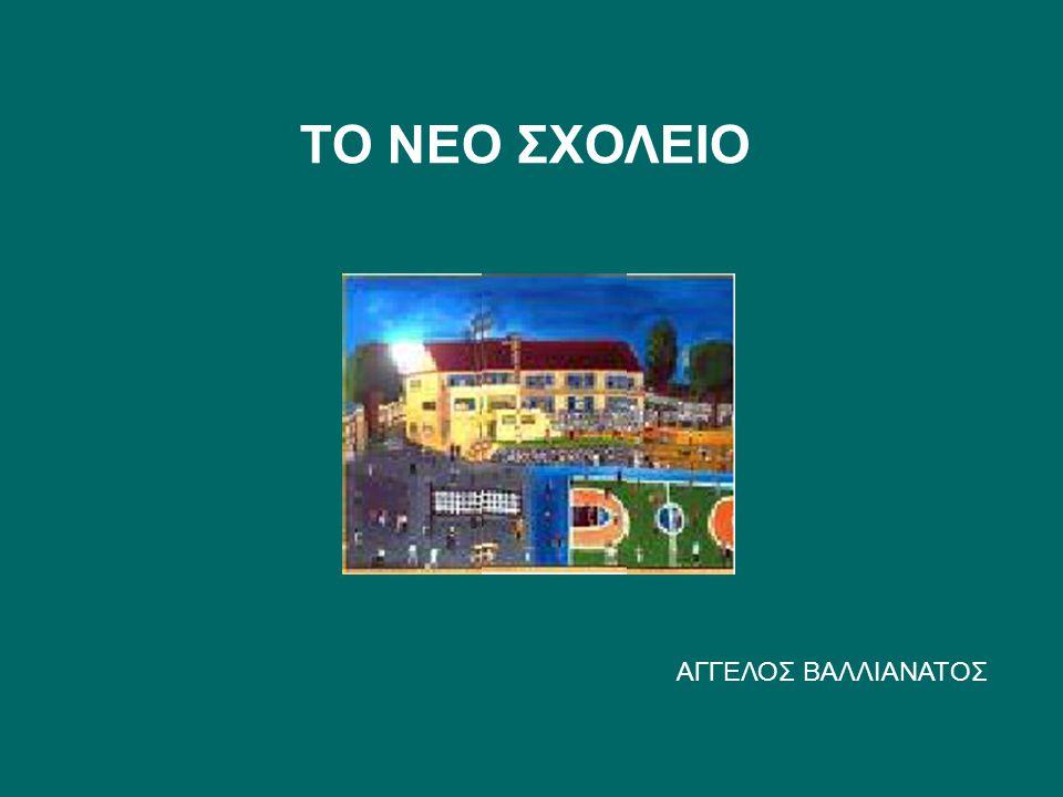 ΤΟ ΝΕΟ ΣΧΟΛΕΙΟ ΑΓΓΕΛΟΣ ΒΑΛΛΙΑΝΑΤΟΣ