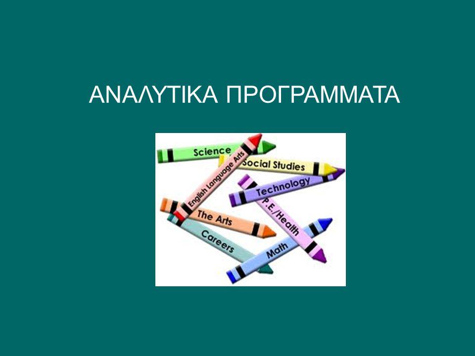 ΑΝΑΛΥΤΙΚΑ ΠΡΟΓΡΑΜΜΑΤΑ