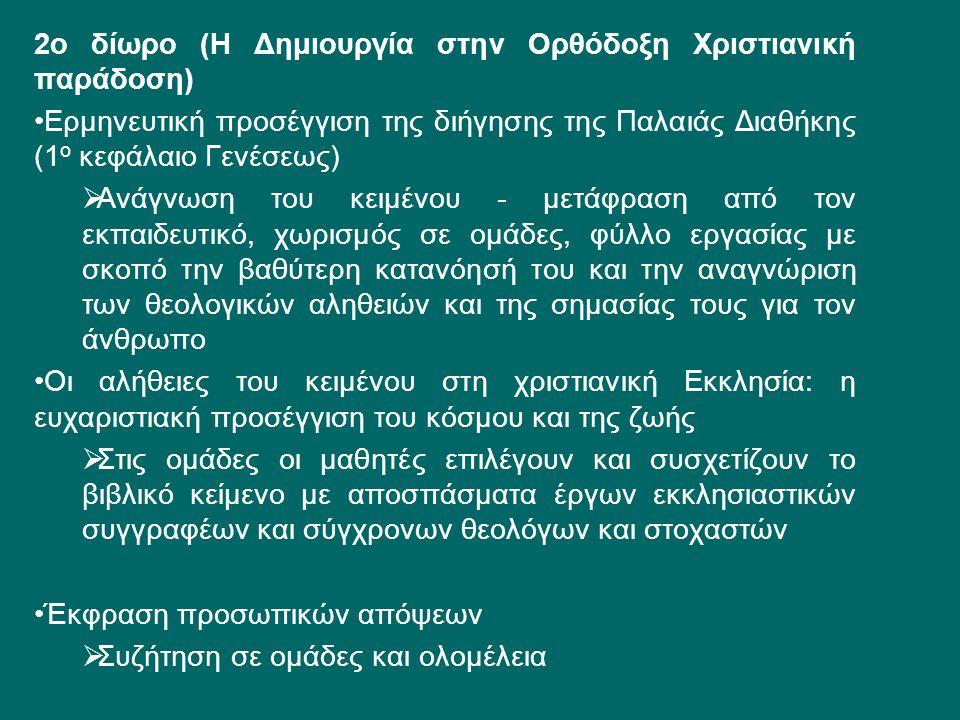 2ο δίωρο (Η Δημιουργία στην Ορθόδοξη Χριστιανική παράδοση)