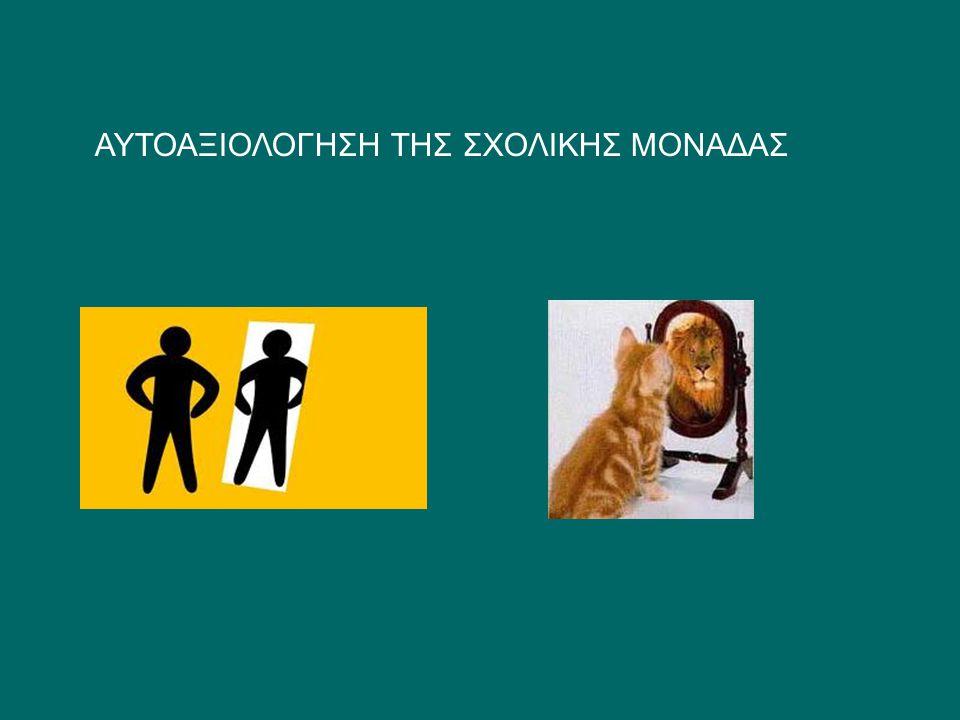 ΑΥΤΟΑΞΙΟΛΟΓΗΣΗ ΤΗΣ ΣΧΟΛΙΚΗΣ ΜΟΝΑΔΑΣ