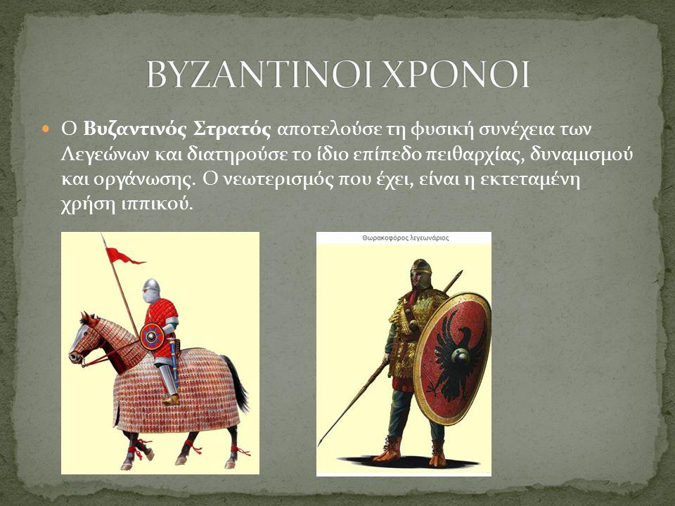 ΒΥΖΑΝΤΙΝΟΙ ΧΡΟΝΟΙ