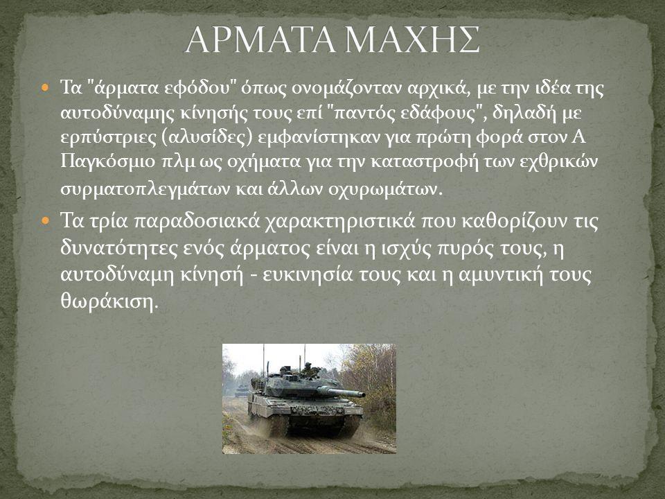 ΑΡΜΑΤΑ ΜΑΧΗΣ