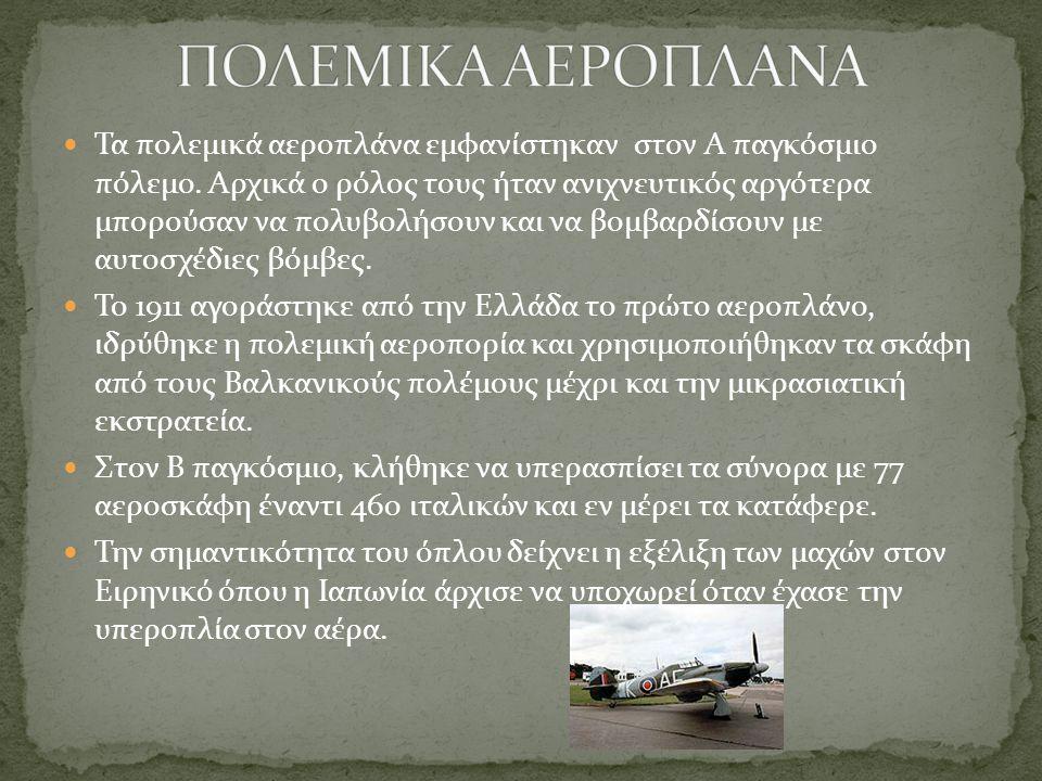 ΠΟΛΕΜΙΚΑ ΑΕΡΟΠΛΑΝΑ