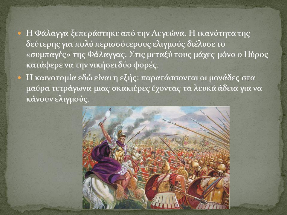 Η Φάλαγγα ξεπεράστηκε από την Λεγεώνα