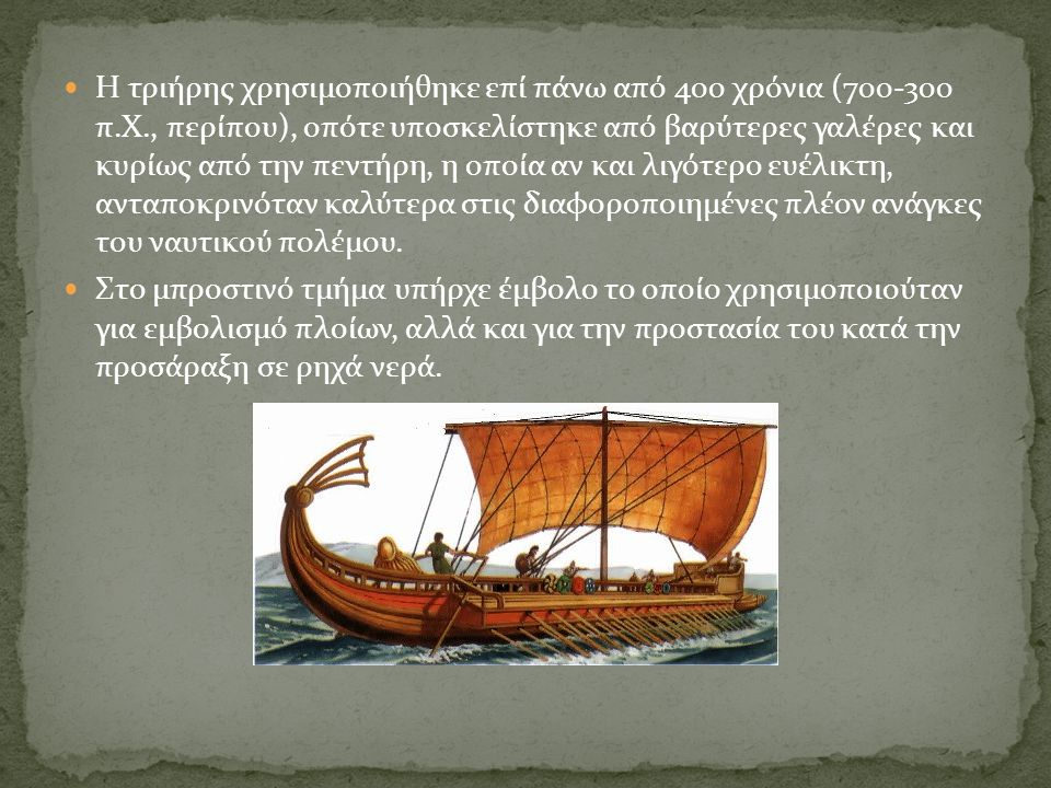 Η τριήρης χρησιμοποιήθηκε επί πάνω από 400 χρόνια (700-300 π. Χ