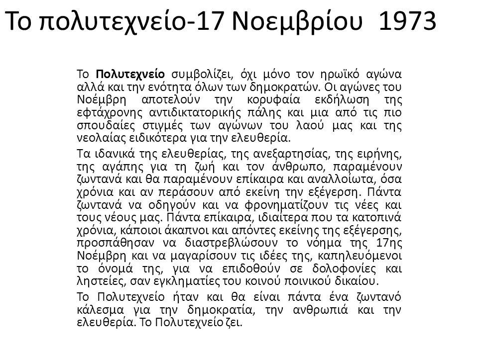Το πολυτεχνείο-17 Νοεμβρίου 1973