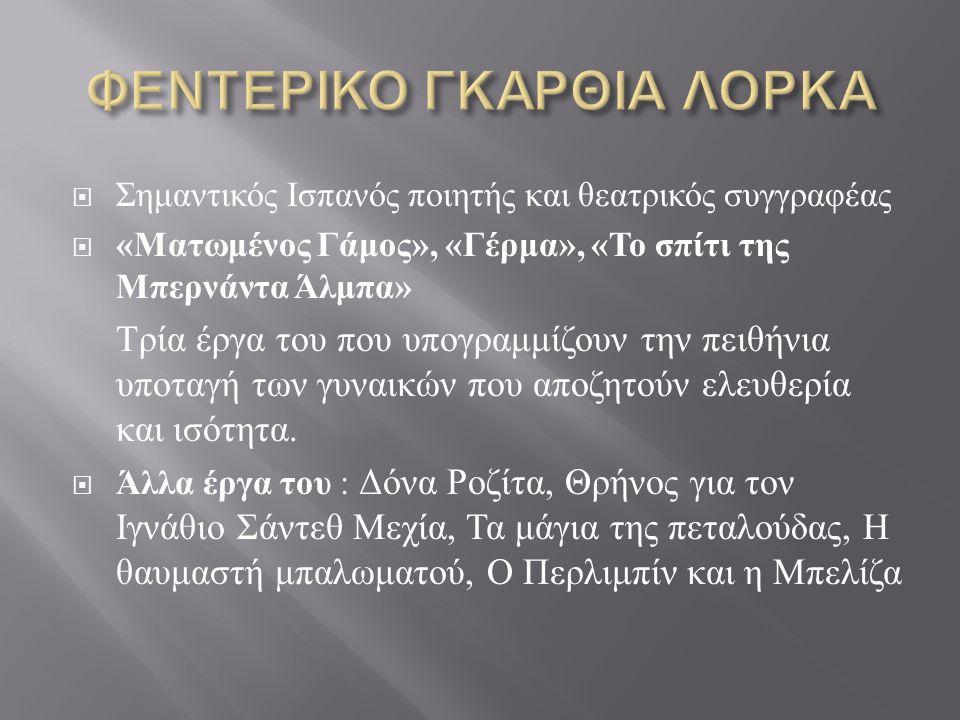 ΦΕΝΤΕΡΙΚΟ ΓΚΑΡΘΙΑ ΛΟΡΚΑ