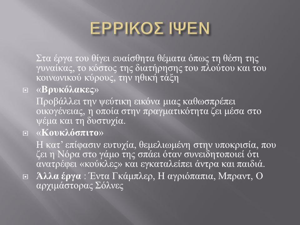 ΕΡΡΙΚΟΣ ΙΨΕΝ