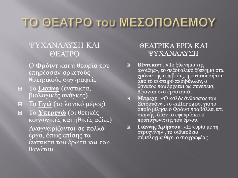 ΤΟ ΘΕΑΤΡΟ του ΜΕΣΟΠΟΛΕΜΟΥ