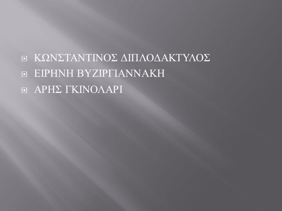 ΚΩΝΣΤΑΝΤΙΝΟΣ ΔΙΠΛΟΔΑΚΤΥΛΟΣ