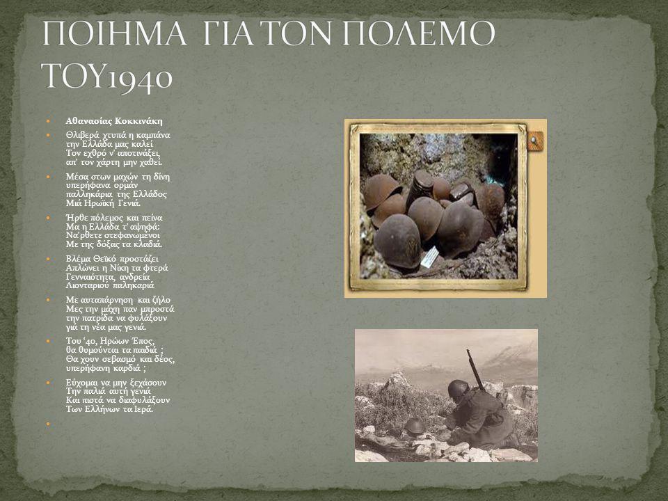 ΠΟΙΗΜΑ ΓΙΑ ΤΟΝ ΠΟΛΕΜΟ ΤΟΥ1940