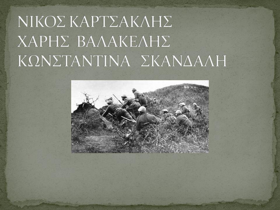 ΝΙΚΟΣ ΚΑΡΤΣΑΚΛΗΣ ΧΑΡΗΣ ΒΑΛΑΚΕΛΗΣ ΚΩΝΣΤΑΝΤΙΝΑ ΣΚΑΝΔΑΛΗ
