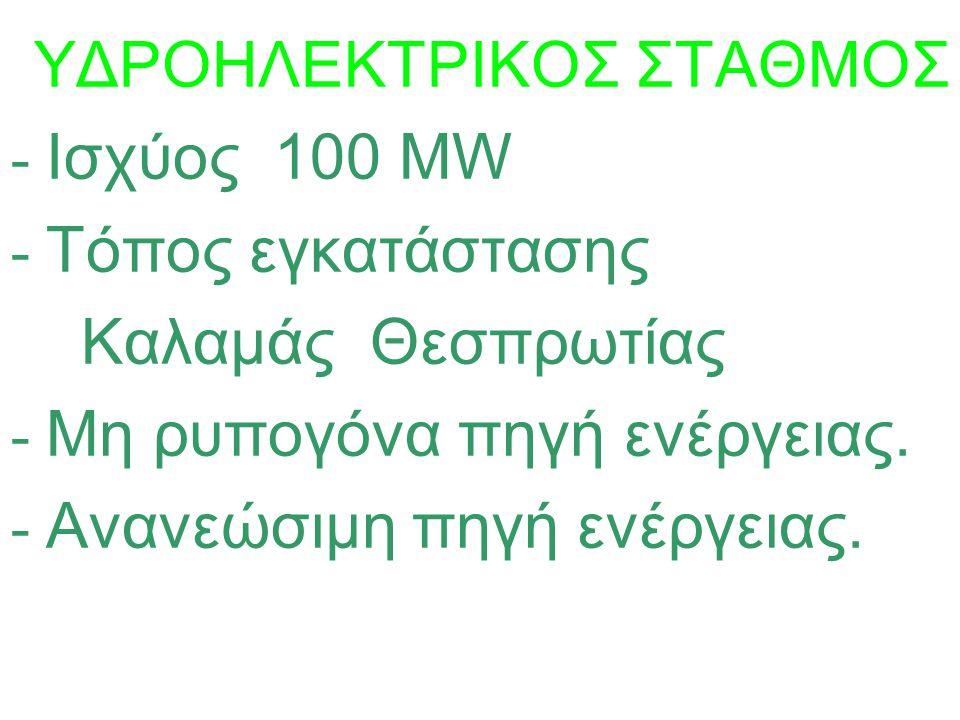 Μη ρυπογόνα πηγή ενέργειας. Ανανεώσιμη πηγή ενέργειας.
