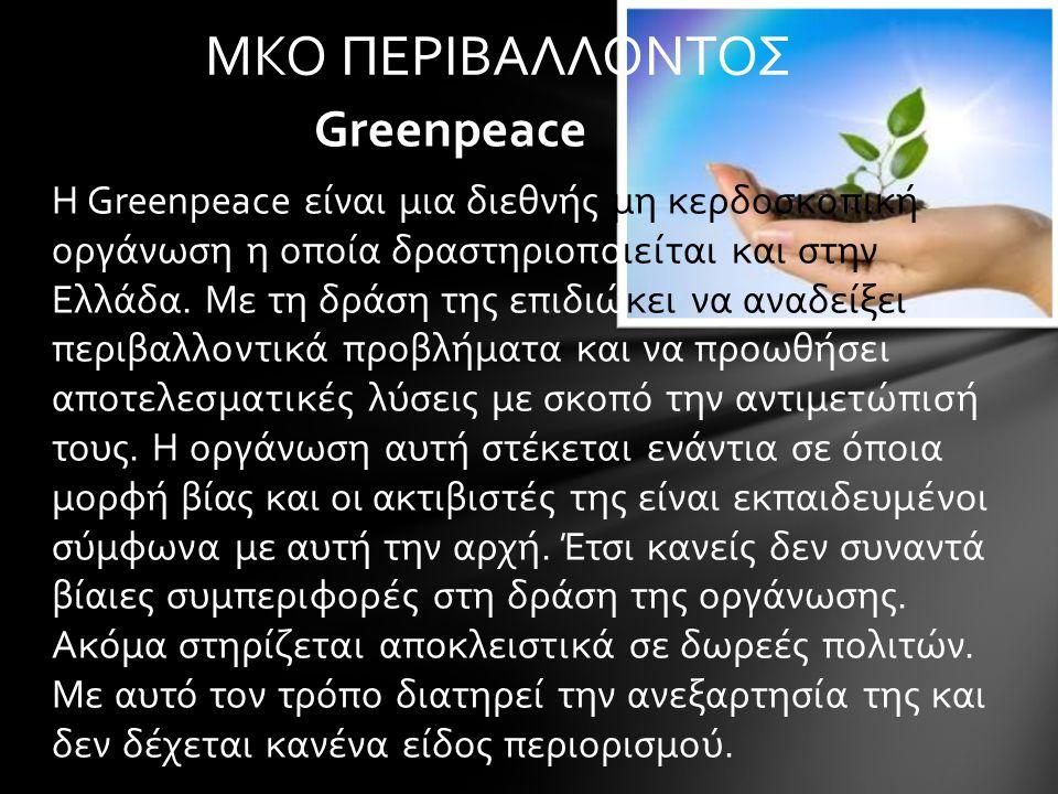 ΜΚΟ ΠΕΡΙΒΑΛΛΟΝΤΟΣ Greenpeace