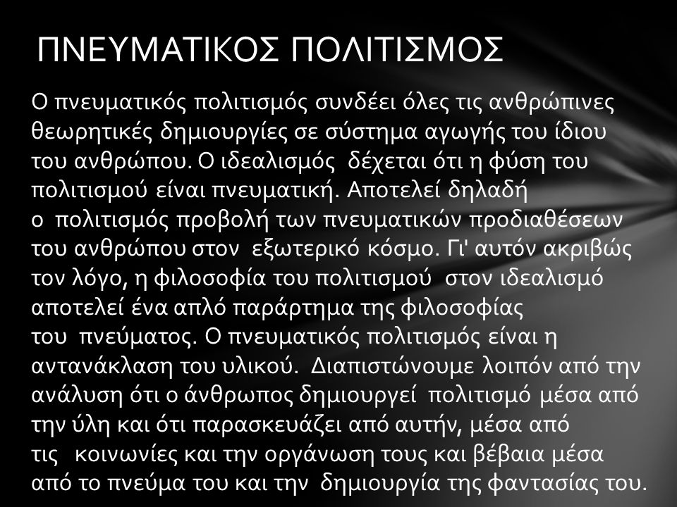 ΠΝΕΥΜΑΤΙΚΟΣ ΠΟΛΙΤΙΣΜΟΣ