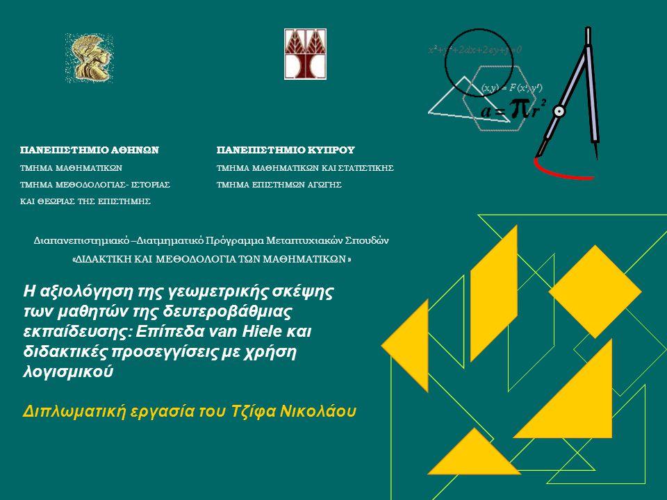 Διπλωματική εργασία του Τζίφα Νικολάου