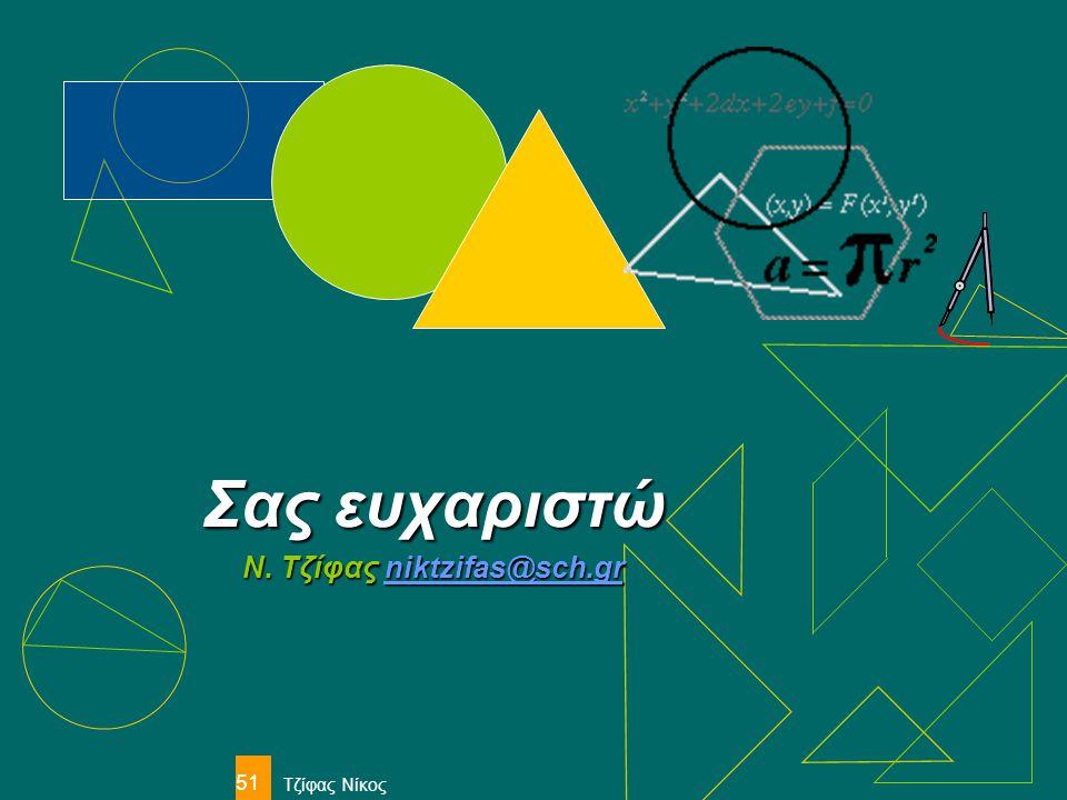 Ν. Τζίφας niktzifas@sch.gr