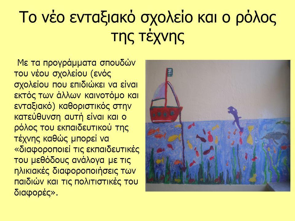 Το νέο ενταξιακό σχολείο και ο ρόλος της τέχνης