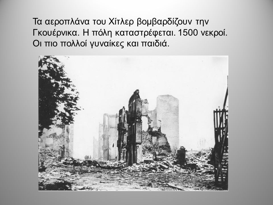 Τα αεροπλάνα του Χίτλερ βομβαρδίζουν την Γκουέρνικα