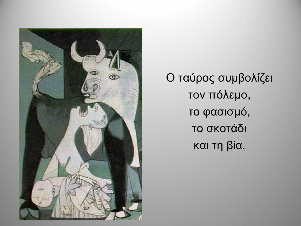 Ο ταύρος συμβολίζει τον πόλεμο, το φασισμό, το σκοτάδι και τη βία.