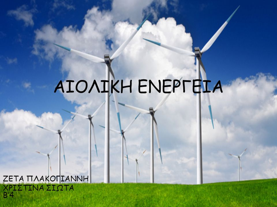 ΖΕΤΑ ΠΛΑΚΟΓΙΑΝΝΗ ΧΡΙΣΤΙΝΑ ΣΙΩΤΑ Β'4