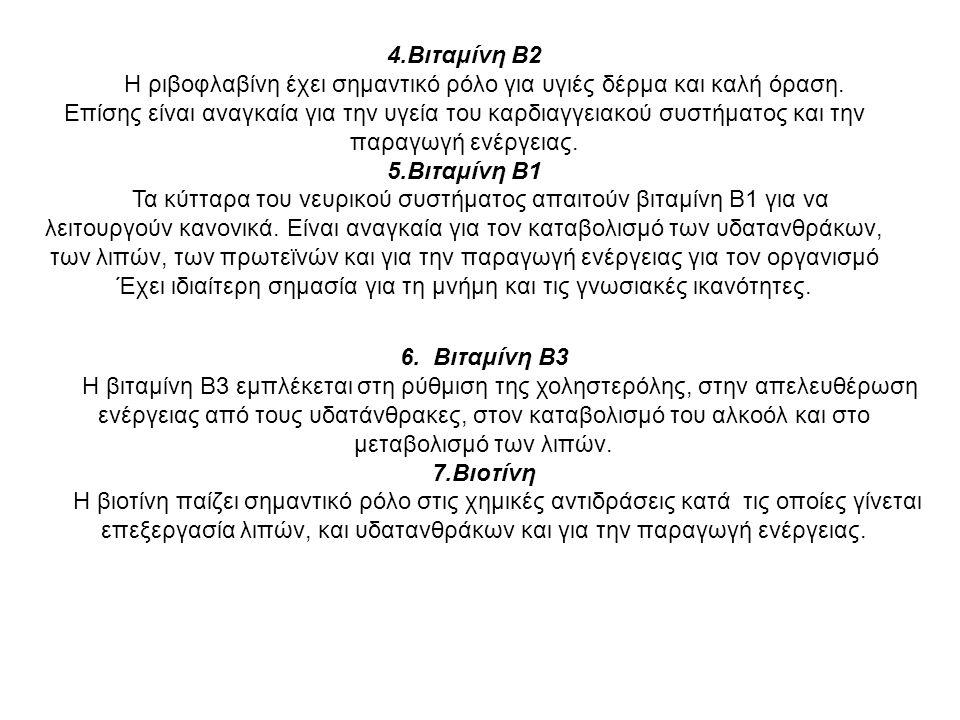 4.Βιταμίνη Β2