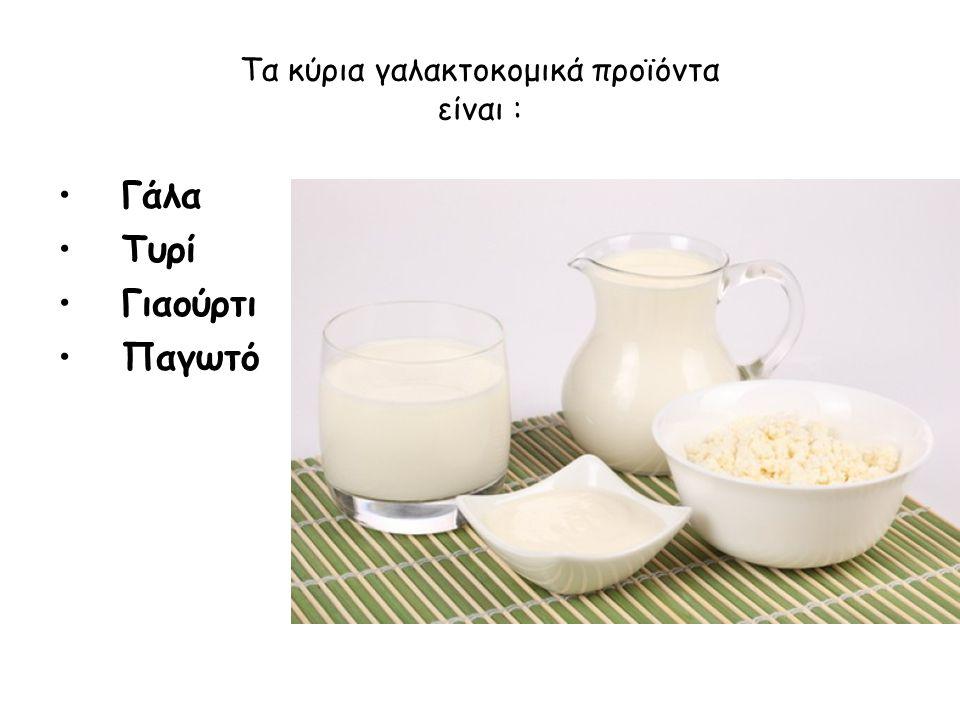 Τα κύρια γαλακτοκομικά προϊόντα είναι :
