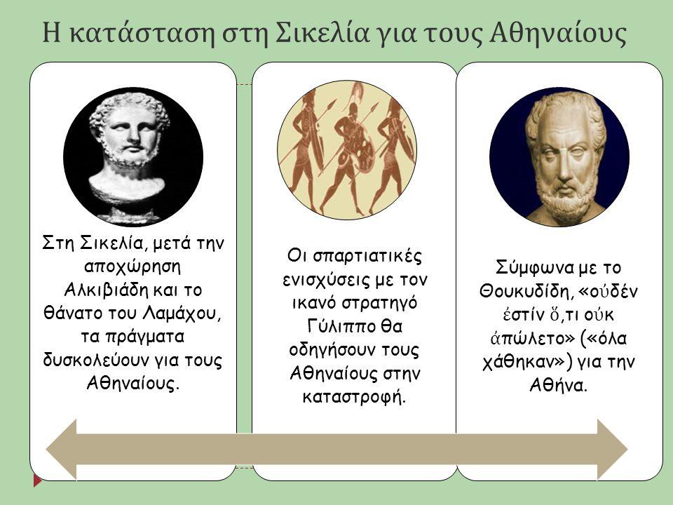 Η κατάσταση στη Σικελία για τους Αθηναίους