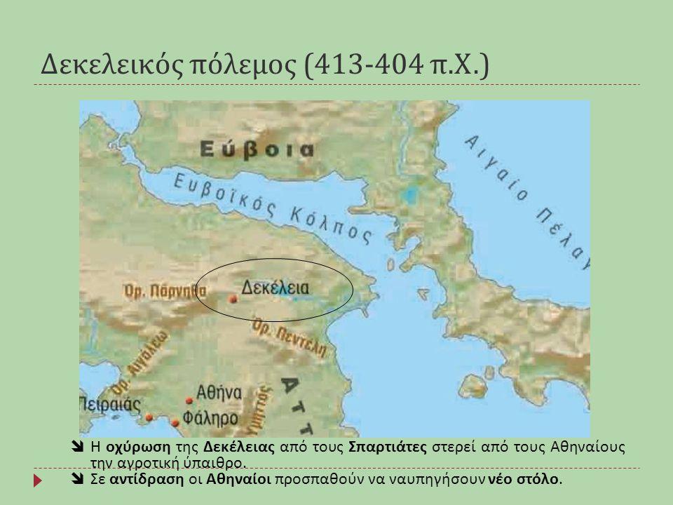 Δεκελεικός πόλεμος (413-404 π.Χ.)