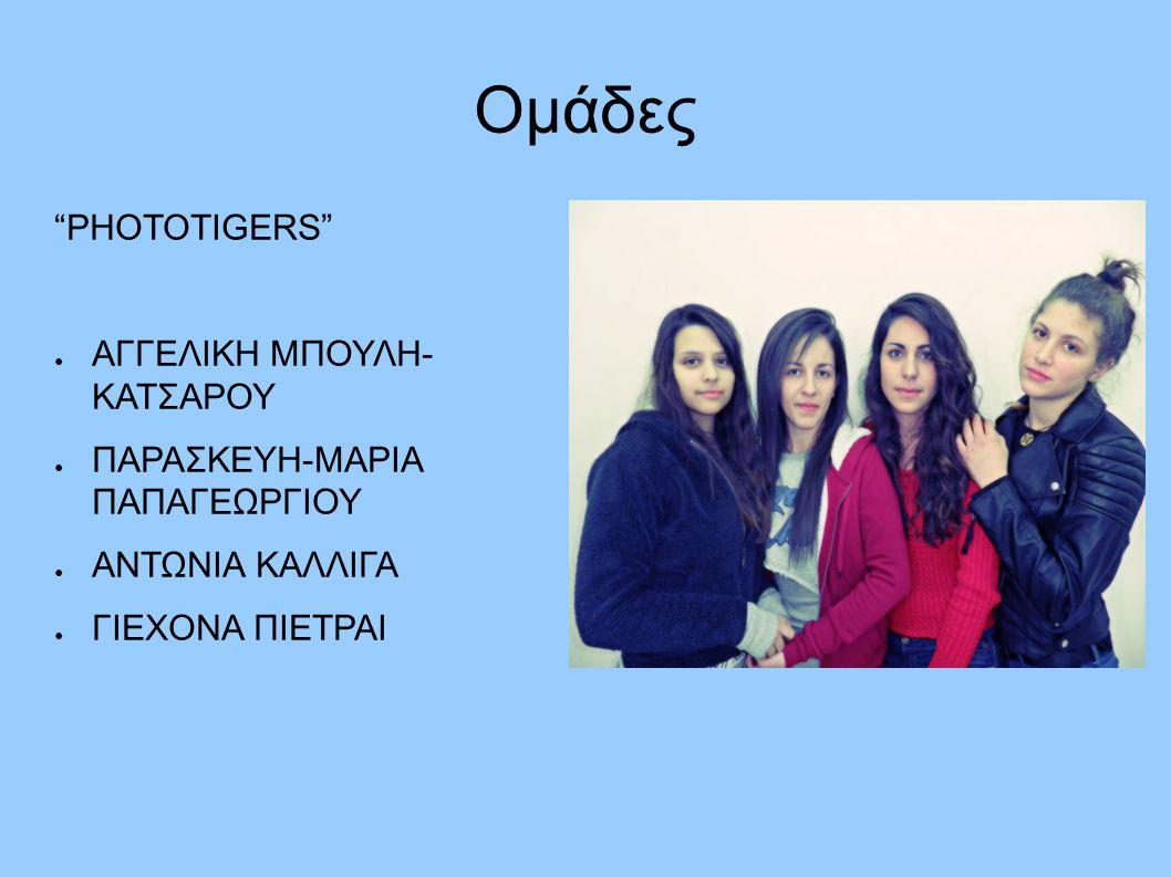 Ομάδες PHOTOTIGERS ΑΓΓΕΛΙΚΗ ΜΠΟΥΛΗ- ΚΑΤΣΑΡΟΥ